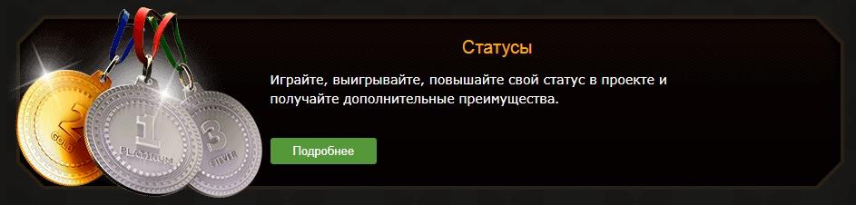 status-casino