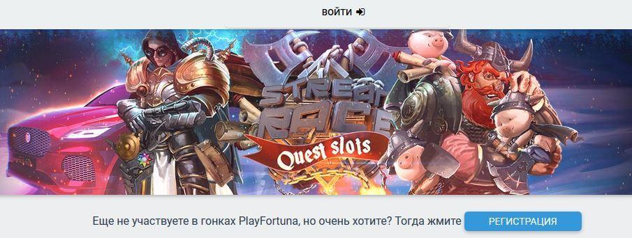stream-race-casino-1