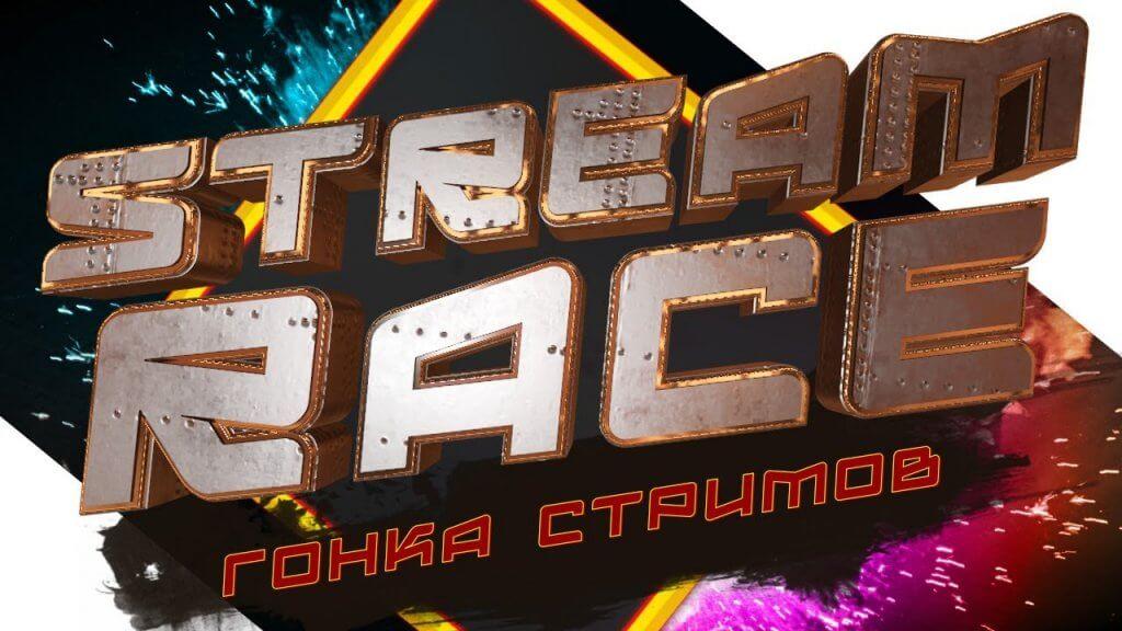 stream-race-casino