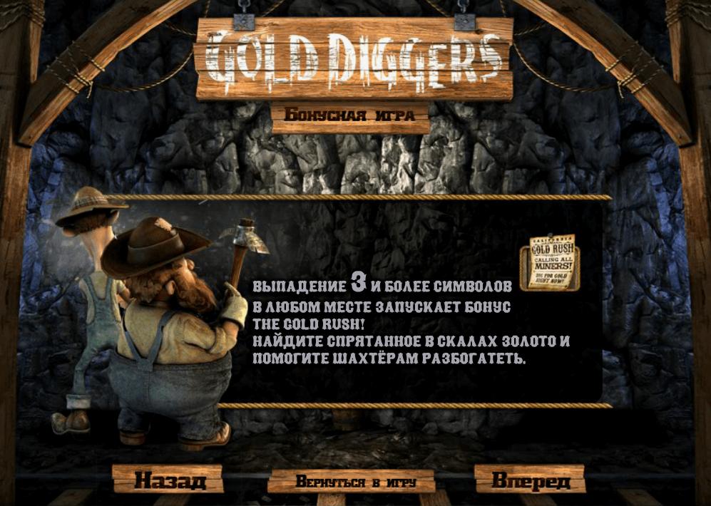 gold-diggers-bonus