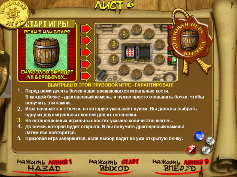pirate-bonus2