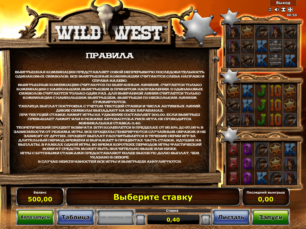 wild-west-rules